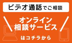 堺市北区 不動産 オンライン相談サービス