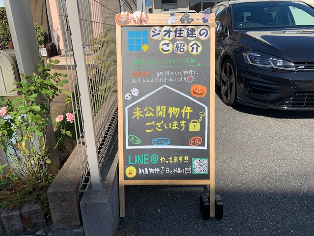ブラックボード 店舗前看板 不動産 堺市北区